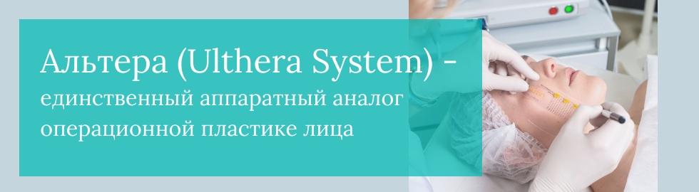 Альтера (Ulthera System), ультразвуковая подтяжка лица