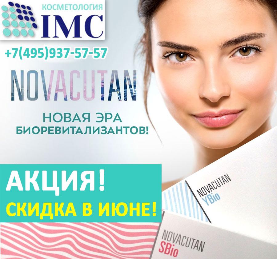 Новости клиники IMC Интермедцентр: как вернуть молодость коже без боли, новинка в индустрии омоложения - anti-age препарат NOVACUTAN