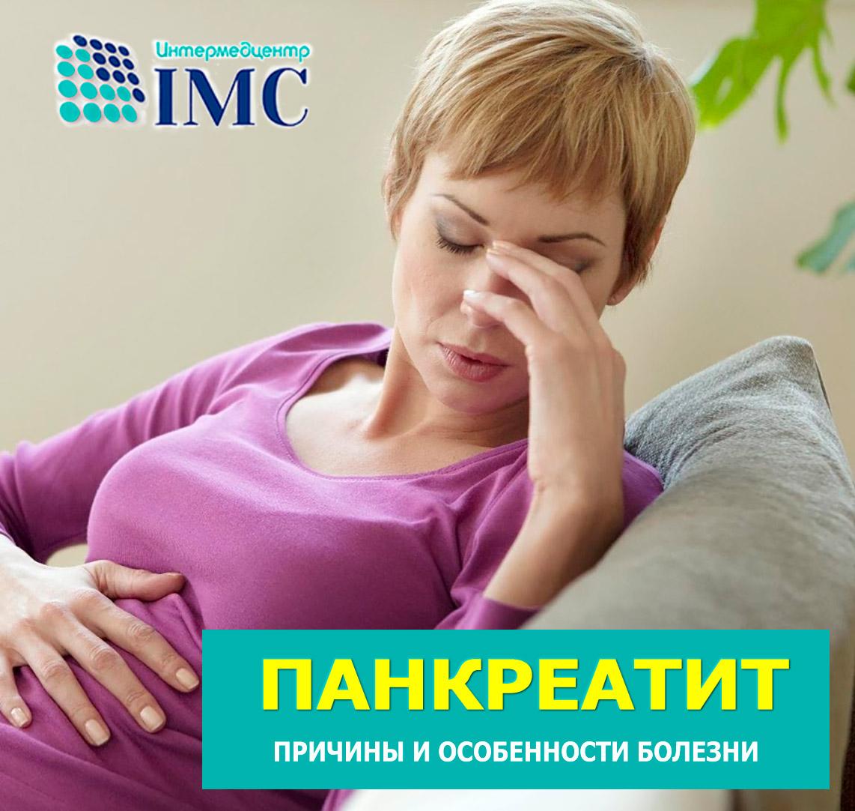 Панкреатит, причины и особенности заболевание, врач-гастроэнтеролог О.В.Ермошина, Интермедцентр IMC