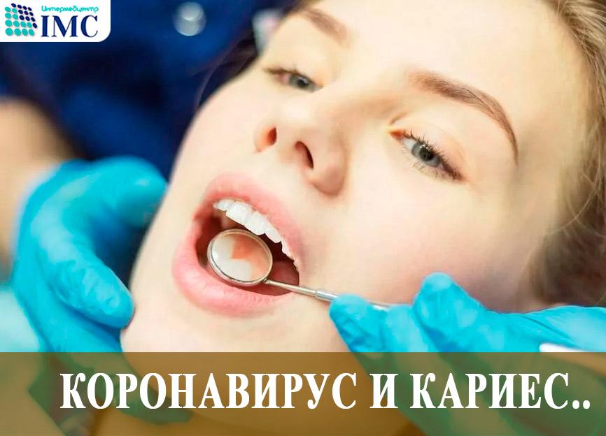 Коронавирус может способствовать развития кариеса, мнение директора Института Стоматологии 1-го МГМУ И.Сеченовой