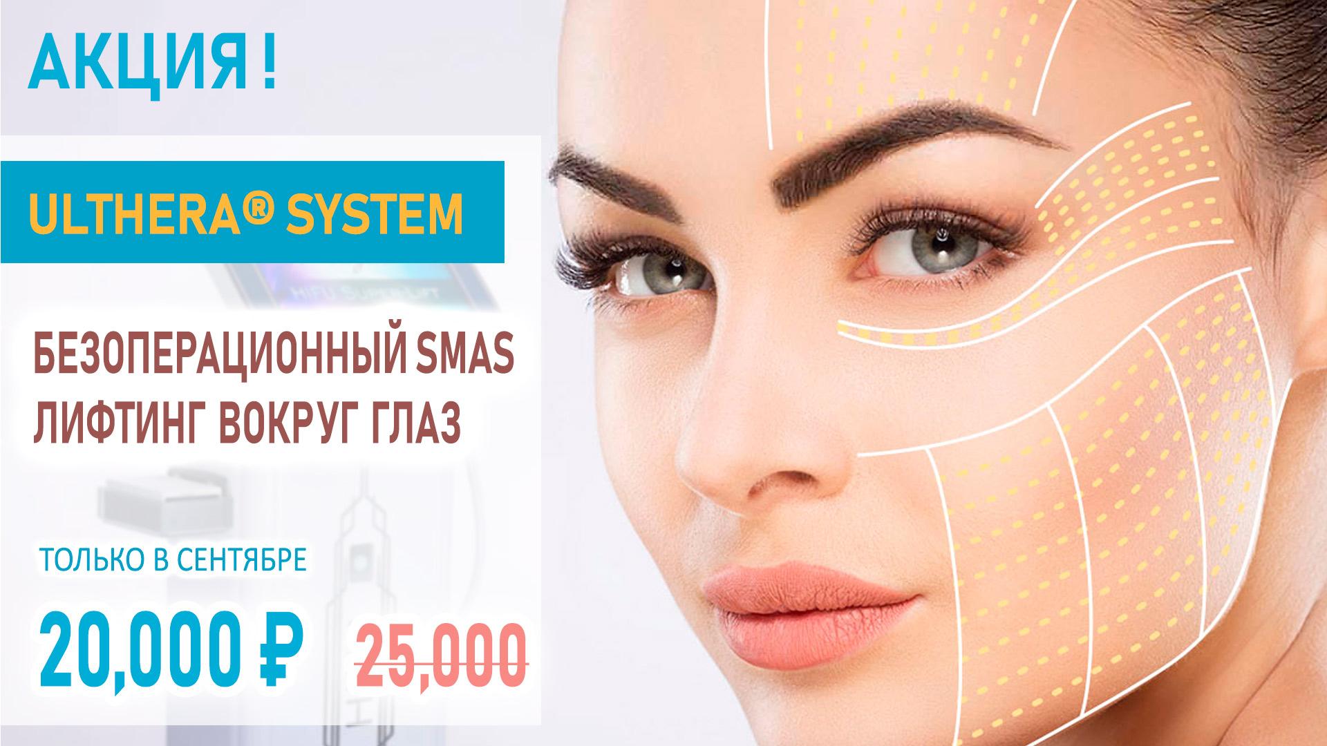 """Акция """"Безоперационный Ulthera SMAS лифтинг вокруг глаз""""  - 20,000 р (25,000) до конца сентября"""