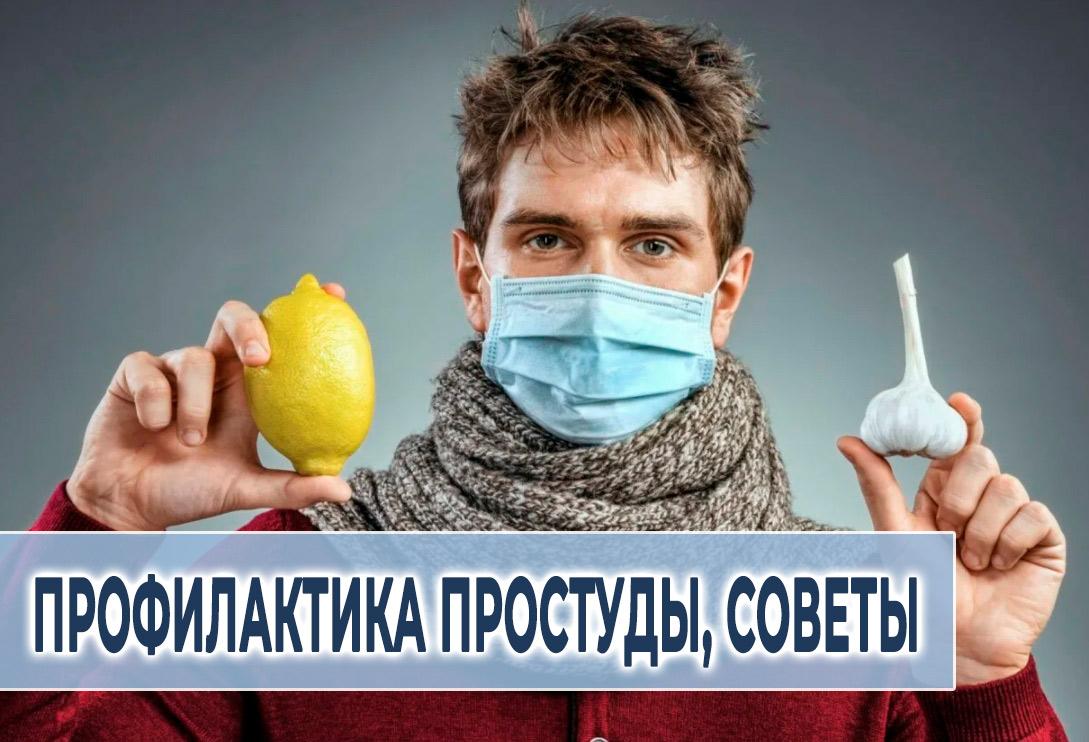Пришел сезон простудных заболеваний: советы по профилактике Д.Геррини (Британия)