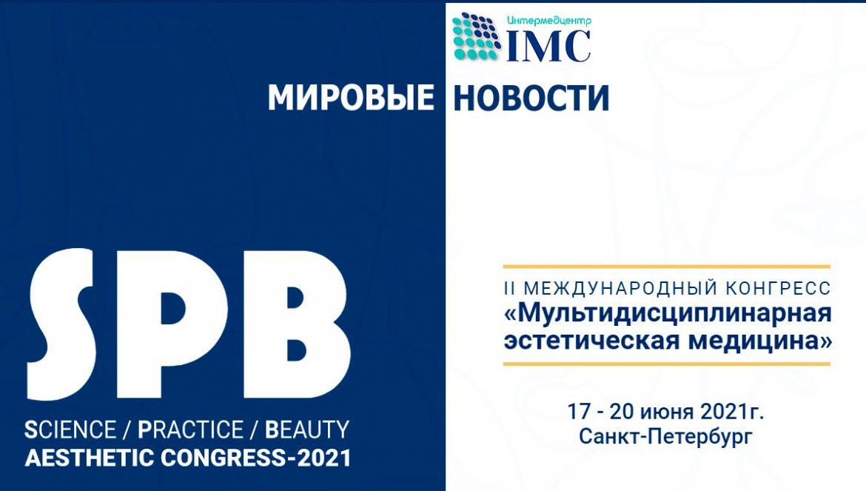 2021-06-10-С-17-по-июня-2021-в-II-й-международный-конгресс-Мультидисциплинарная-эстетическая-медицина