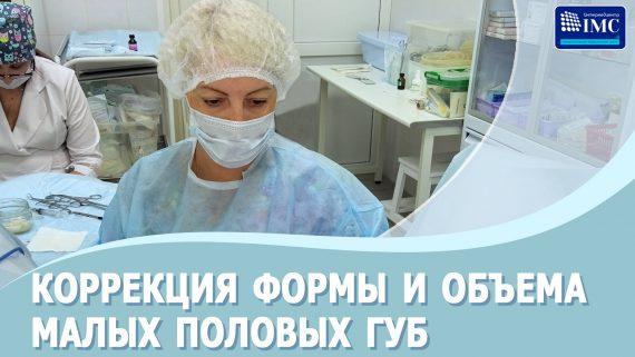 ВИДЕО: Коррекция формы и объема малых половых губ, врач гинеколог В.Иванова, клиника Интермедцентр