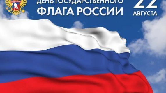 Сегодня, 22 августа, в России отмечается День Государственного флага