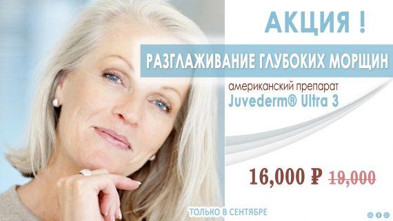 "Акция ""Разглаживание глубоких морщин Juvederm ULTRA 3 (США)"" - 16,000 р (19,000) до конца сентября!"